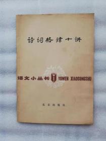 语文小丛书-诗词格律十讲(馆藏书)