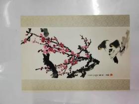 请柬——北京市文艺界春节团拜(北京市文化局、北京市文联)(封面是蒋兆和作品)