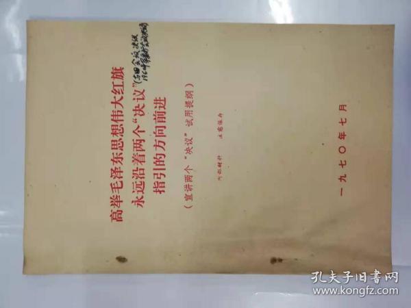 """高举毛泽东思想伟大红旗永远沿着两个""""决议""""指引的方向前进(宣讲两个""""决议""""试用提纲)"""