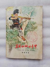 岩嘎和他的弓弩(馆藏书)