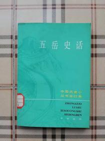 中国历史小丛书合订本——五岳史话(馆藏书)