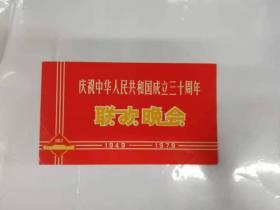 请柬——庆祝中华人民共和国成立三十周年联欢晚会(中华人民共和国文化部、北京市革命委员会)(09914)