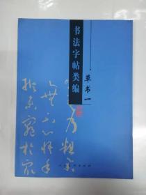 书法册——书法字帖类编(草书一)
