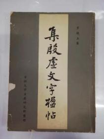 书法册——集殷墟文字楹贴(吉林大学古籍研究所副刊之一)