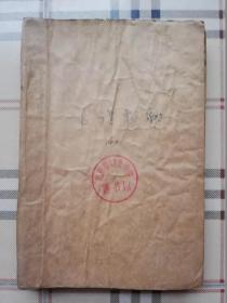 红旗飘飘4(庆祝十月革命四十周年特辑)(馆藏书)