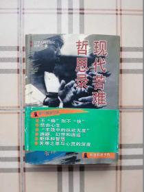 现代苦难哲思录(馆藏书)