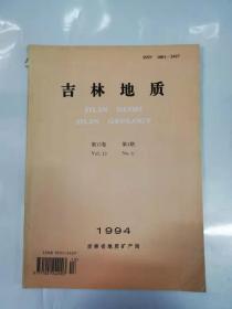 杂志——吉林地质(第13卷第4期)