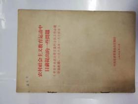 农村社会主义教育运动中目前提出的一些问题(中共中央政治局召集的全国工作会议讨论纪要,一九六五年一月十四日)