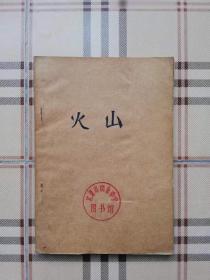 苏联大众科学丛书——火山(馆藏书)