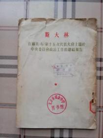 斯大林在联共(布)第十五次代表大会上关于中央委员会政治工作的总结报告(馆藏书)