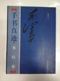 书法册——毛泽东手书真迹.书信卷(中册)