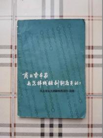 商业资本家是怎样残酷剥削店员的?——旧上海协大祥绸布商店的《店规》(馆藏书)