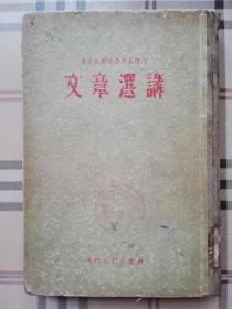 东北师范大学函授讲义——文章选讲(馆藏书)