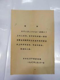 各种票据——通知(中共北京市委宣传部)
