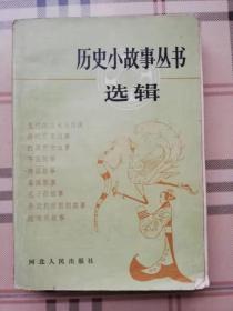 历史小故事丛书——选辑(先秦部分)(馆藏书)