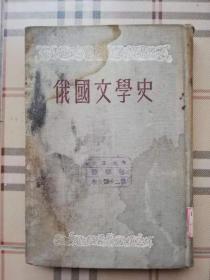 俄国文学史(中卷)(馆藏书)