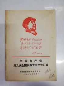 历史资料——中国共产党第九次全国代表大会文件汇编(西藏自治区革命委员会)