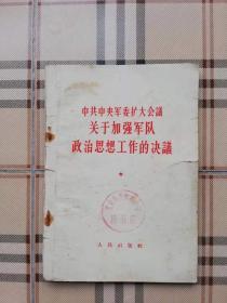 中共中央军委扩大会议关于加强军队政治思想工作的决议(馆藏书)