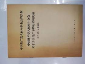 历史资料——中国共产党八届八中全会的公报(中国共产党八届八中全会关于开展增产节约运动的决议)