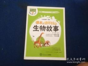 课本上读不到的生物故事 华南理工大学出版社黑白内页按需印刷
