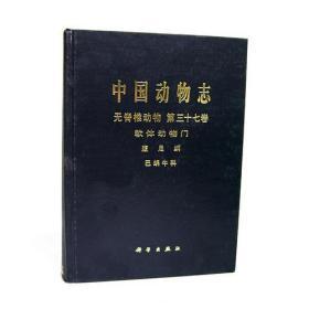 中国动物志:无脊椎动物 第三十七卷 软体动物门、腹足纲、巴蜗牛科