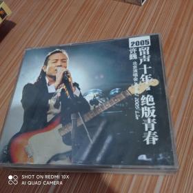 留声十年绝版青春2005北京演唱会许巍   光盘3张,有一张黑盘有划痕,不知道是不是属于里面的