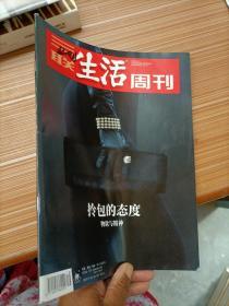 三联生活周刊 2019年16期