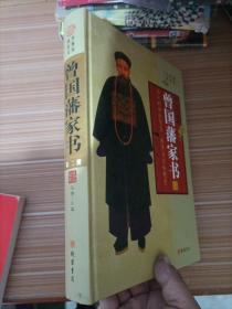 曾国藩家书第二册