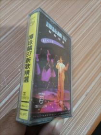 磁带 谭咏麟87新歌精选 有歌词