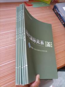 现代国际关系  2020年7、9、10、11、12 +2021年1    六册合售