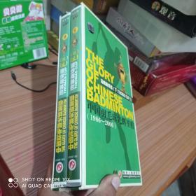 中国羽毛球光辉里程   光盘12张