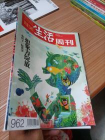 三联生活周刊  2017年46