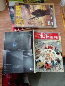 三联生活周刊,2020年,2、3,期合刊
