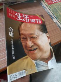 三联生活周刊  2017年29