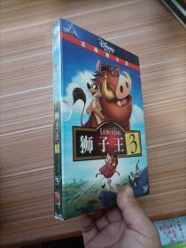 狮子王3   电影光盘一张