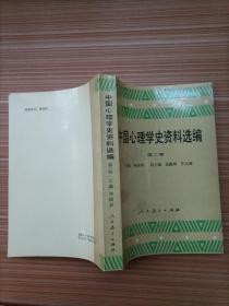 中国心理学史资料选编 第二卷