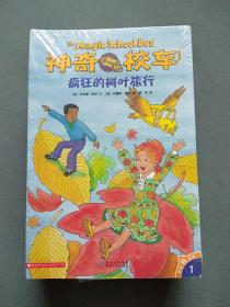 蒲公英科学馆 神奇校车(全20册)