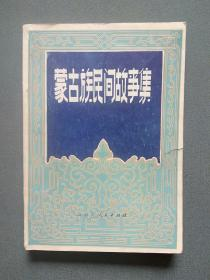 蒙古族民间故事集