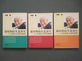最好的医生是养生(全三册)