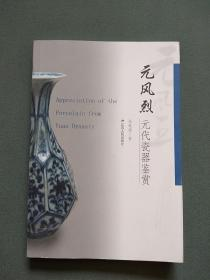 元风烈:元代瓷器鉴赏