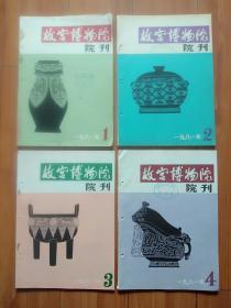 故宫博物院院刊1983年第1-4期(全年)