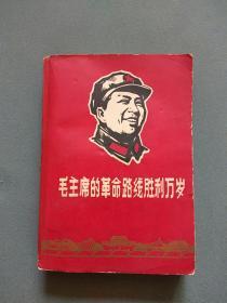 毛主席的革命路线胜利万岁(毛主席像 毛题词两张 林题词两张 全)