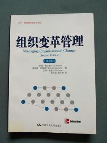 组织变革管理(第2版)