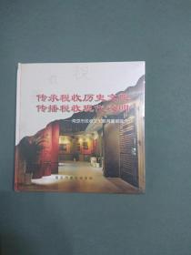 传承税收历史文化 传播税收现代文明——南京市税收文化教育基地(全新未拆封)