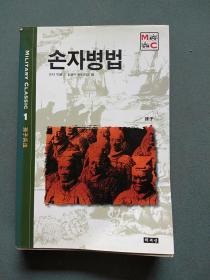 韩文版 孙子兵法