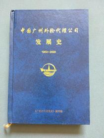 中国广州外轮代理公司发展史 1953-2000