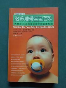 教养难带宝宝百科:养育0-5岁高需求孩子的必备知识