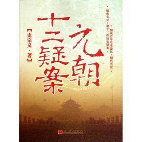 (历史)元朝十二疑案