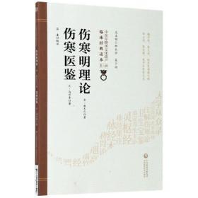 ts    伤寒明理论伤寒医鉴/中医非物质文化遗产临床经典读本