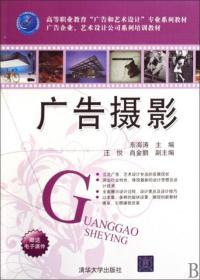 广告摄影(高等职业教育广告和艺术设计专业系列教材)